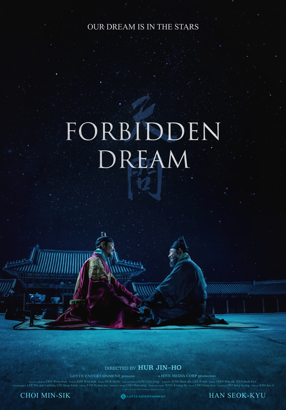 FORBIDDEN DREAM movie scene thumbnail 47